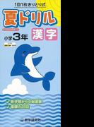 【アウトレットブック】夏ドリル漢字小学3年-1回1枚きりとり式