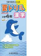 【アウトレットブック】夏ドリル漢字小学4年-1回1枚きりとり式