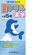 【アウトレットブック】夏ドリル漢字小学5年-1回1枚きりとり式
