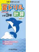 【アウトレットブック】夏ドリル計算小学3年-1回1枚きりとり式