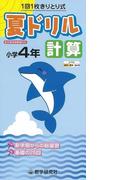 【アウトレットブック】夏ドリル計算小学4年-1回1枚きりとり式