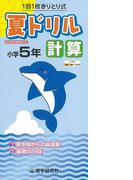 【アウトレットブック】夏ドリル計算小学5年-1回1枚きりとり式