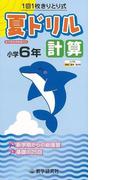 【アウトレットブック】夏ドリル計算小学6年-1回1枚きりとり式