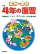 【アウトレットブック】算数と国語小学4年の復習
