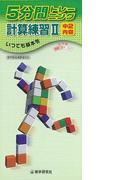 【アウトレットブック】5分間トレーニング計算練習Ⅱ 中2内容