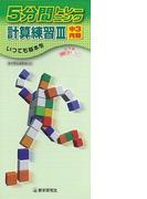 【アウトレットブック】5分間トレーニング計算練習Ⅲ 中3内容