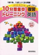 【アウトレットブック】10分間集中トレーニング中学1,2年の復習英語-きりとるドリル