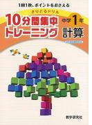 【アウトレットブック】10分間集中トレーニング中学1年計算-きりとるドリル