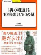 【アウトレットブック】奥の細道を10倍楽しむ50の謎-学びやぶっく12 (学びやぶっく)