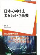 【アウトレットブック】日本の神さままるわかり事典-学びやぶっく18 (学びやぶっく)