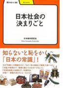 【アウトレットブック】日本社会の決まりごと-学びやぶっく22 (学びやぶっく)