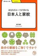 【アウトレットブック】あなたのルーツが分かる日本人と家紋-学びやぶっく27 (学びやぶっく)