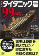 【アウトレットブック】タイタニック号99の謎 新装版-二見文庫 (二見文庫)(二見文庫)