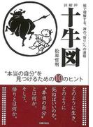 【アウトレットブック】新解釈十牛図 本当の自分を見つけるための10のヒント-文庫 (文庫)