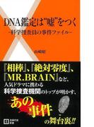 【アウトレットブック】DNA鑑定は嘘をつく 科学捜査員の事件ファイル-主婦の友新書 (主婦の友新書)(主婦の友新書)