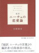 【アウトレットブック】超訳ニーチェの恋愛論
