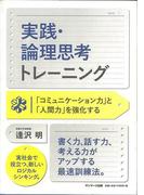 【アウトレットブック】実践・論理思考トレーニング