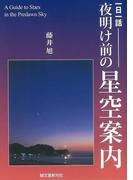 【アウトレットブック】夜明け前の星空案内