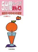 【アウトレットブック】5分間トレーニング漢字 上 小学4年