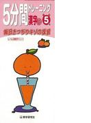 【アウトレットブック】5分間トレーニング漢字 上 小学5年