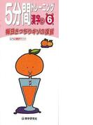 【アウトレットブック】5分間トレーニング漢字 上 小学6年