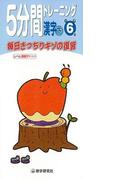【アウトレットブック】5分間トレーニング漢字 下 小学6年