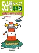 【アウトレットブック】5分間トレーニング算数 小学2年