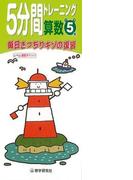 【アウトレットブック】5分間トレーニング算数 小学5年