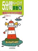 【アウトレットブック】5分間トレーニング算数 小学6年