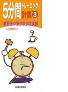 【アウトレットブック】5分間トレーニング計算 小学3年