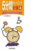 【アウトレットブック】5分間トレーニング計算 小学4年