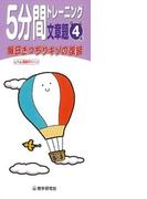 【アウトレットブック】5分間トレーニング文章題 小学4年