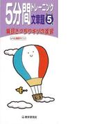 【アウトレットブック】5分間トレーニング文章題 小学5年