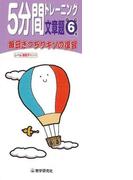 【アウトレットブック】5分間トレーニング文章題 小学6年