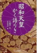 【アウトレットブック】昭和天皇かく語りき-河出文庫 (河出文庫)(河出文庫)