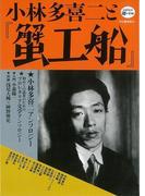 【アウトレットブック】小林多喜二と蟹工船 (KAWADE道の手帖)