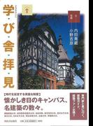 【アウトレットブック】学び舎拝見 (らんぷの本)