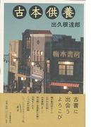 【アウトレットブック】古本供養