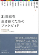 【アウトレットブック】21世紀を生き抜くためのブックガイド