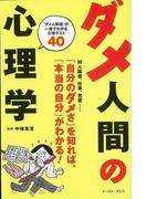 【アウトレットブック】ダメ人間の心理学