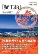 【アウトレットブック】蟹工船-名作旅訳文庫1 小樽・函館 (名作旅訳文庫)
