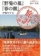 【アウトレットブック】野菊の墓/春の潮-名作旅訳文庫3 松戸・矢切 (名作旅訳文庫)