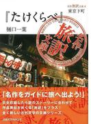 【アウトレットブック】たけくらべ-名作旅訳文庫4 東京下町 (名作旅訳文庫)