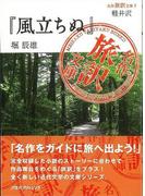 【アウトレットブック】風立ちぬ-名作旅訳文庫5 軽井沢 (名作旅訳文庫)