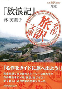 【アウトレットブック】放浪記-名作旅訳文庫7 尾道 (名作旅訳文庫)