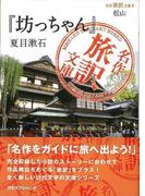 【アウトレットブック】坊ちゃん-名作旅訳文庫8 松山 (名作旅訳文庫)