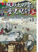 【アウトレットブック】坂の上の雲歴史紀行