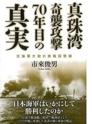 【アウトレットブック】真珠湾奇襲攻撃70年目の真実 (新人物ブックス ONEテーマブックス)