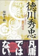 【アウトレットブック】徳川秀忠 江が支えた二代目将軍