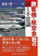 【アウトレットブック】旅客機・航空会社の謎と不思議